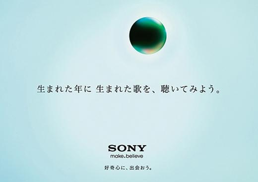 Graphic Ad.(六本木駅ジャックポスター 1/150)