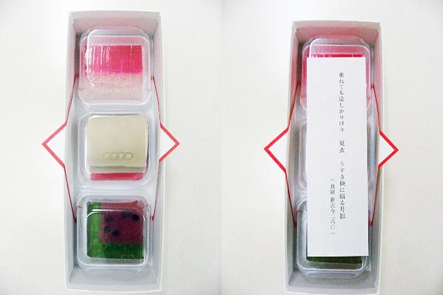 Audi みなとみらい開業記念 オリジナル菓子「夏衣」