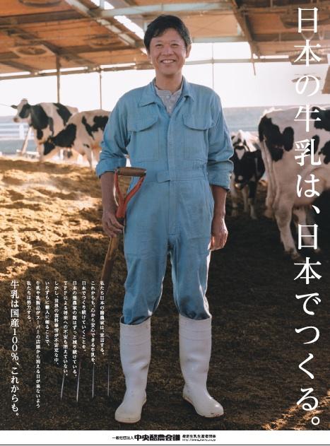 日本の牛乳は、日本でつくる。