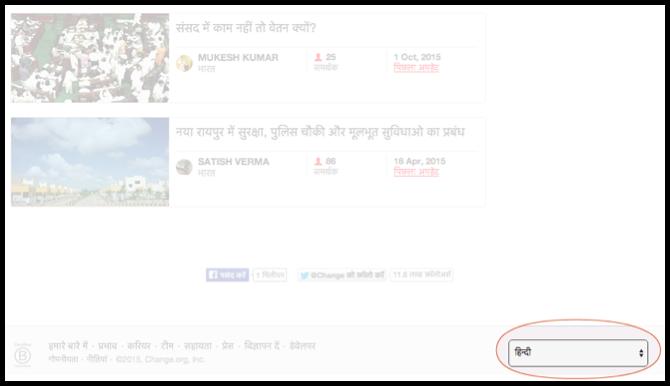 language-hindi