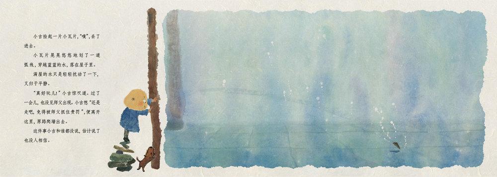 水和尚精2-10.jpg