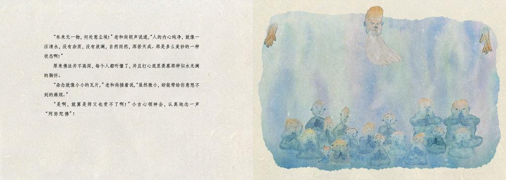 水和尚精2-19.jpg