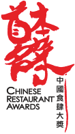 ChineseRestaurantAwards.png