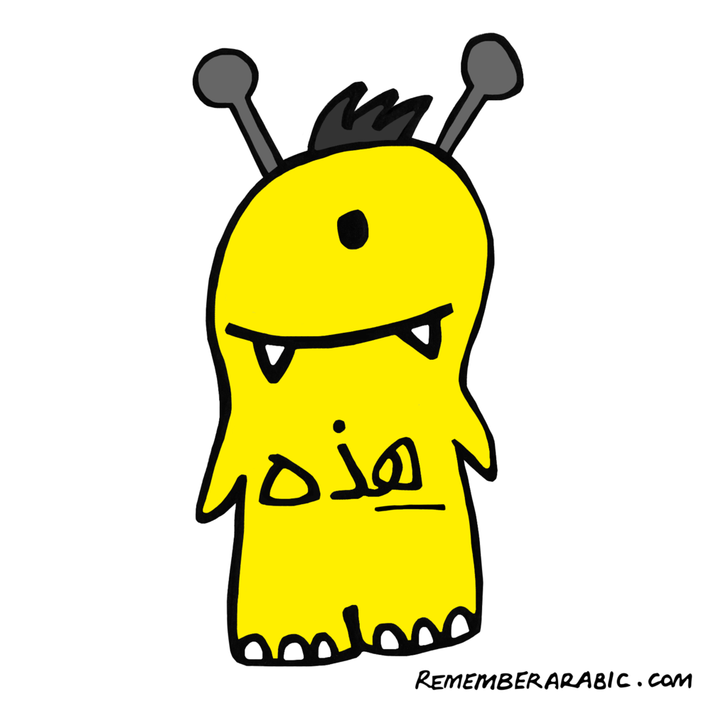 Fig. 5   Haa-theehee  [  singular, near, feminine]