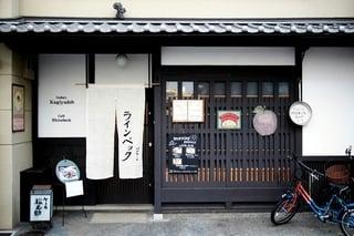 こちらのお店で、モーニング!!!町屋な雰囲気ですが、土足で上がり、和風の店内に椅子とテーブル席。  <morning> 8:00〜10:00    <cafe> 10:00〜18:00