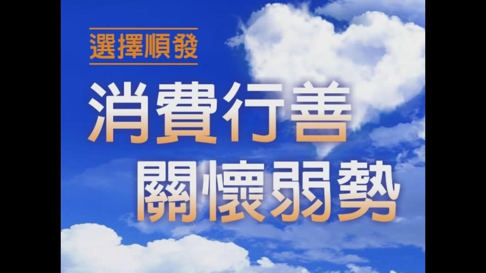 20130415  快樂電台專訪-順發3C吳錦昌董事長.jpg