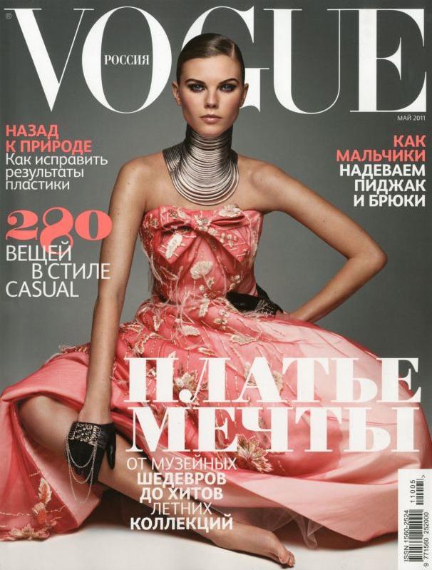 vogue_may_2011.jpg