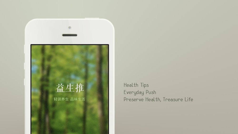 Health For Life - A Daily Health Tip Mobile App for Beijing TV Station