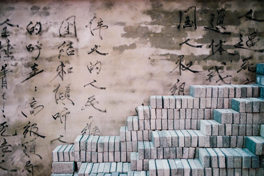 上海真正面シリーズ:漢字とブロック。