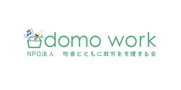 do-mo.jpg