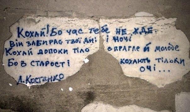 Kostenko's poem as street art