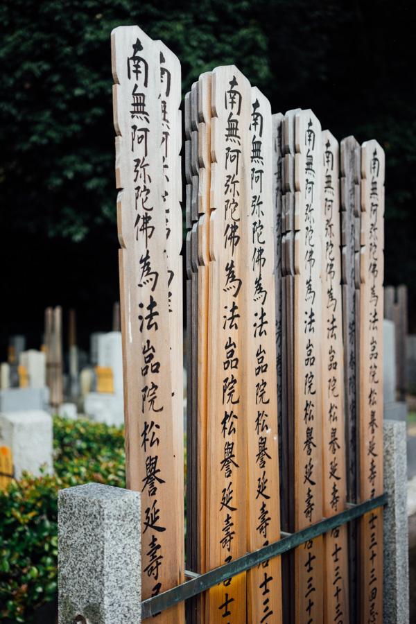 Madelene-Farin-Japan-0404.jpg