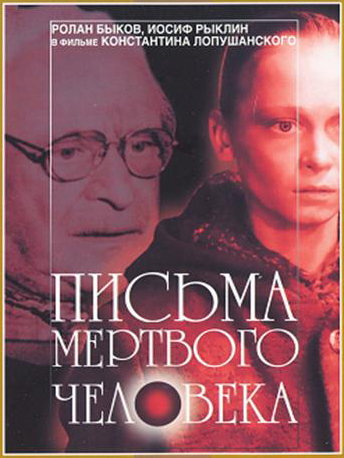 Letters of a dead man--another feel-good soviet movie