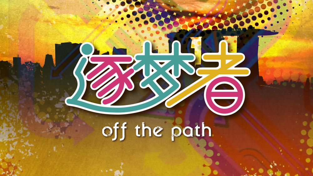 OFF THE PATH POSTER_layers.jpg