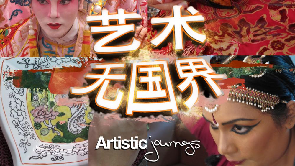 ARTISTIC JOURNEYS.jpg