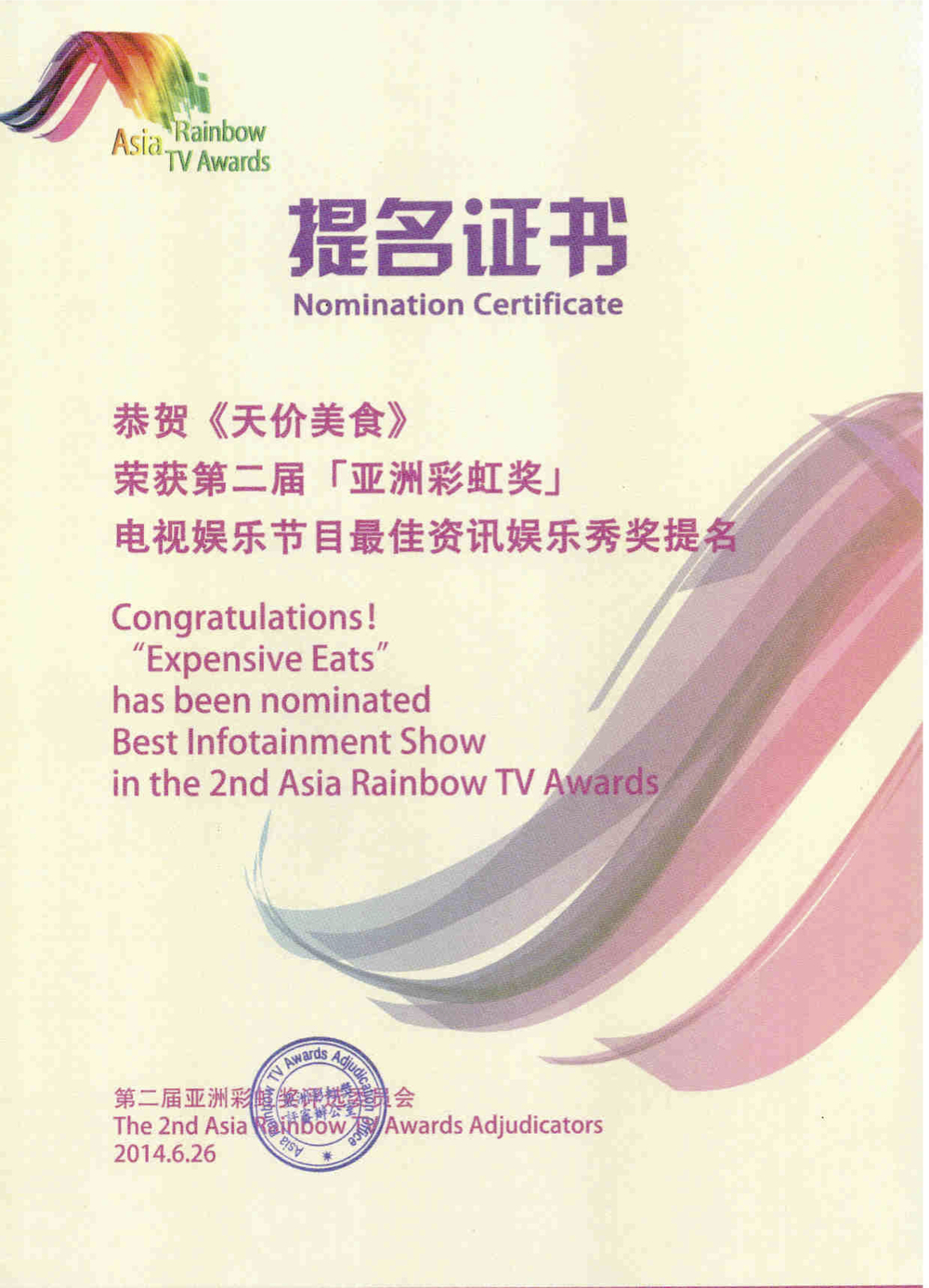 ARTV Awards Best Infortainment Certificate copy.jpg