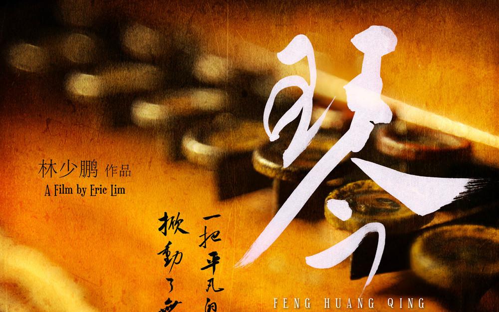 Qin Xing-Poster-2LR.jpg