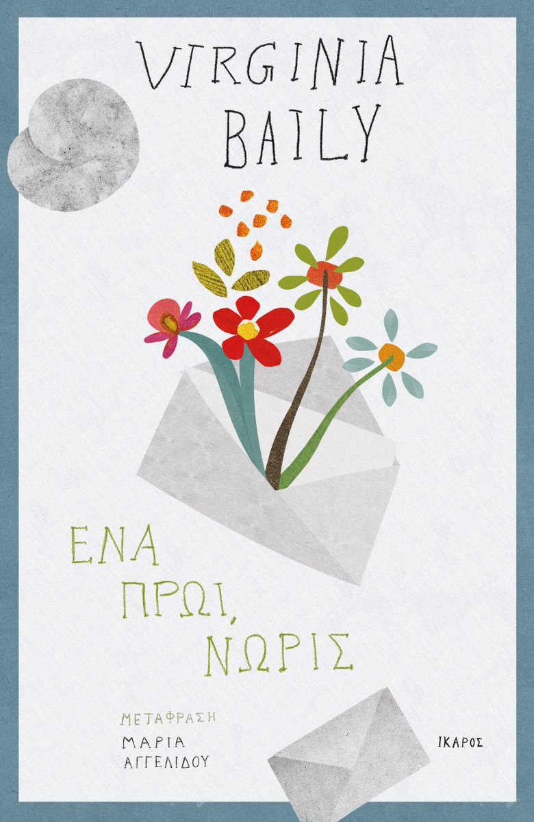 Greek cover of novel Early One Morning - Ένα πρωί, νωρίς - by Virginia Baily