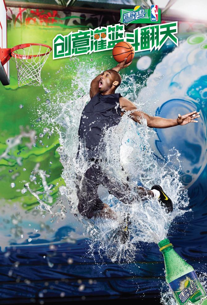 Kobe Bryant - Sprite ad campaign (China)