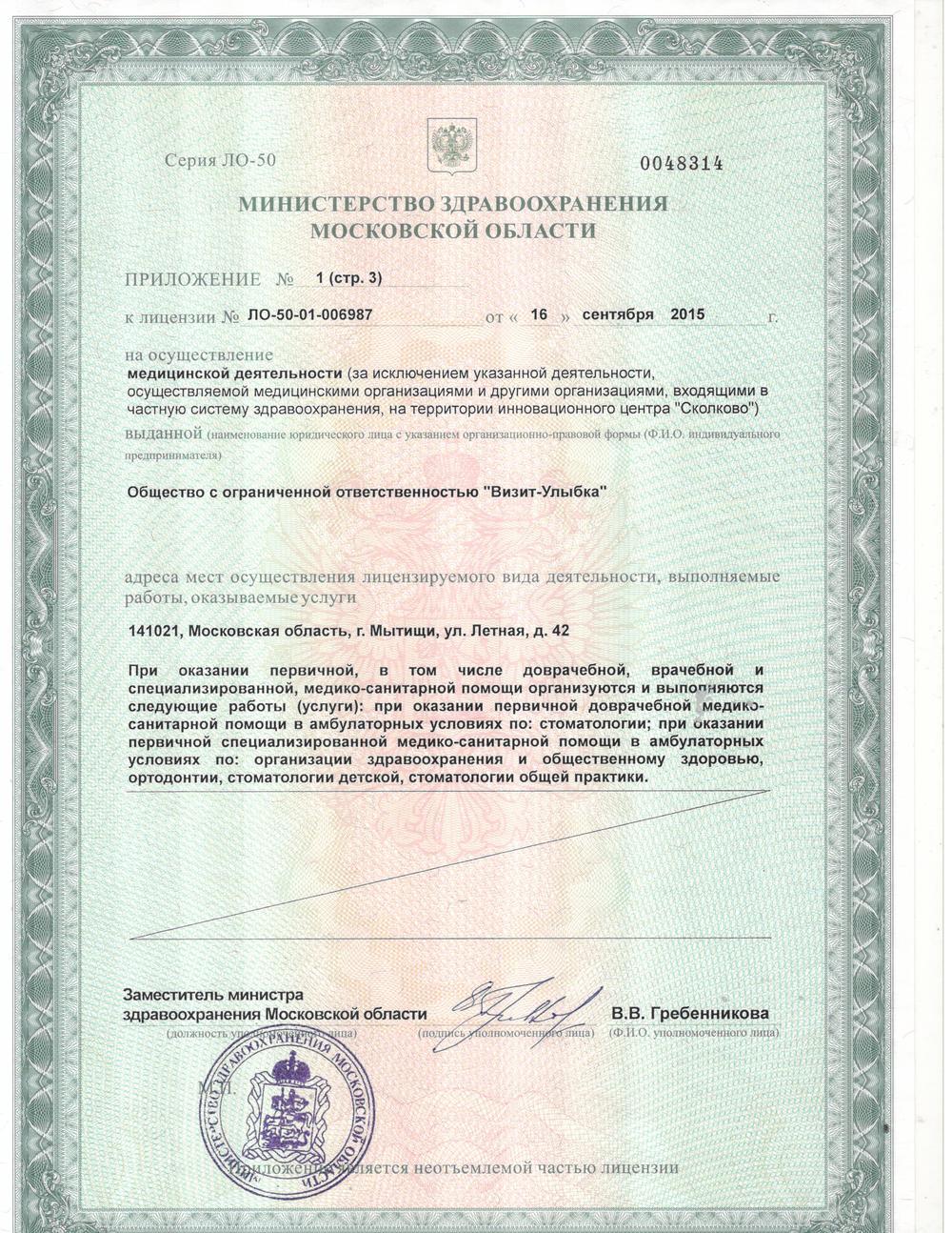 лицензия 5.jpg