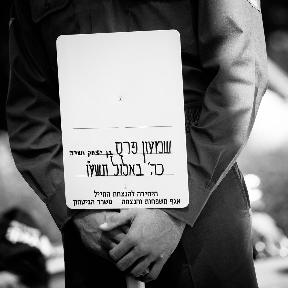 Shimon Peres funeral -1666.jpg