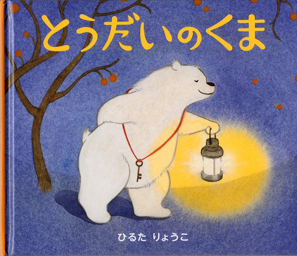 『とうだいのくま』 発行元:タリーズコーヒージャパン株式会社 販 売:タリーズコーヒー店舗 価 格:933円+税