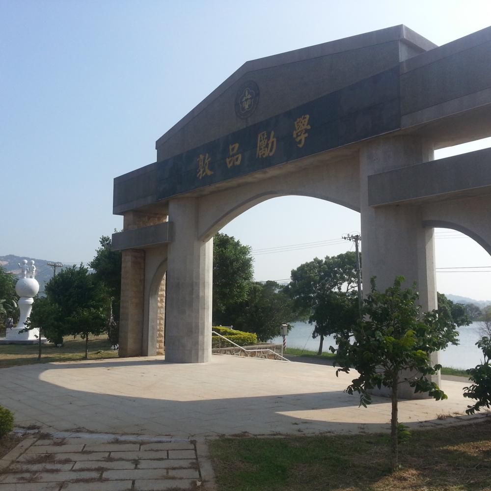Jin Sha Elementary School