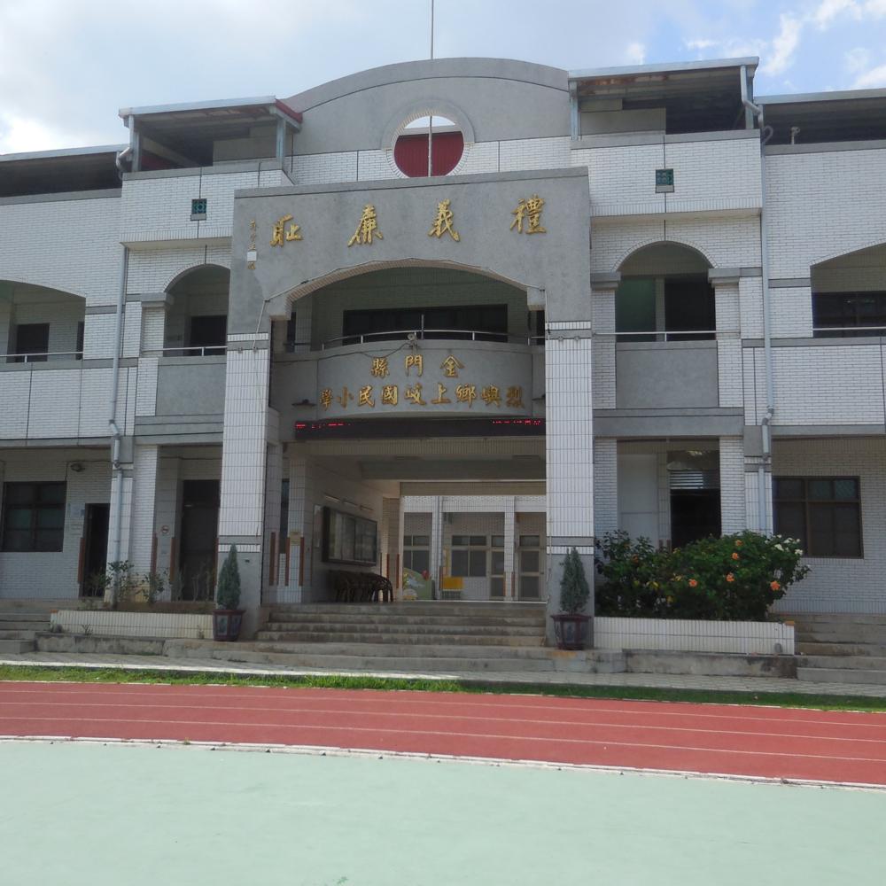 Shang Qi Elementary School