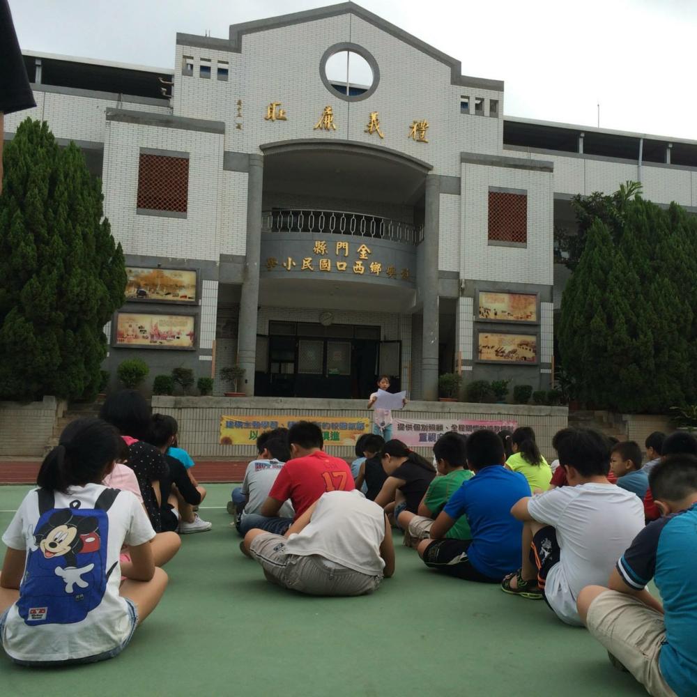Xi Kou Elementary School