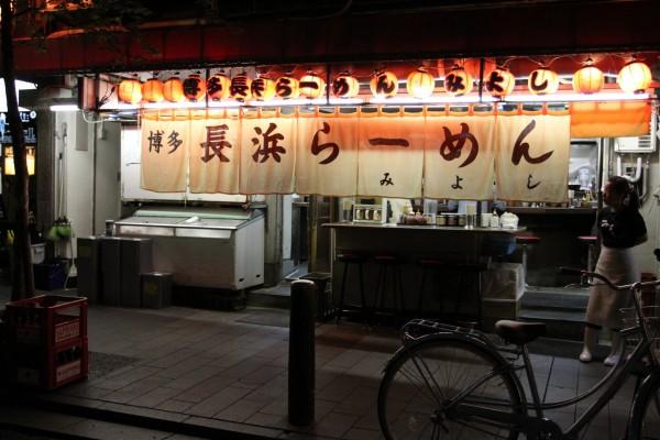 Nagahama Ramen Sanjo Kyoto