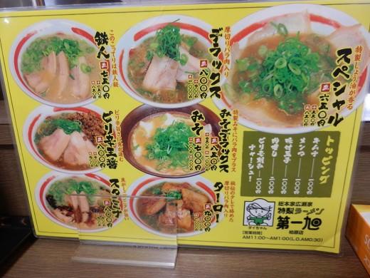 Dai Ichi Ashai Ramen Kyoto