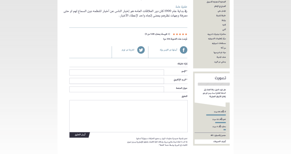 Obaid_Website_Detail.png
