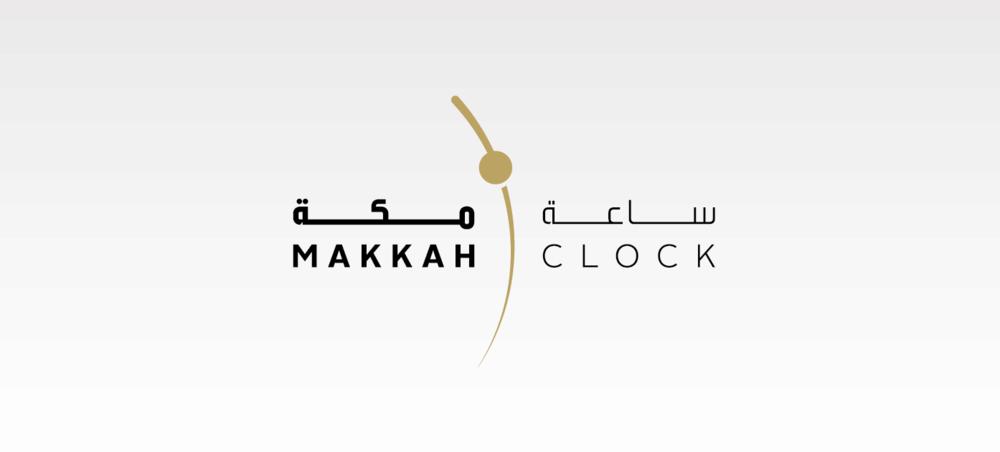 Makkah-Clocklogo.png
