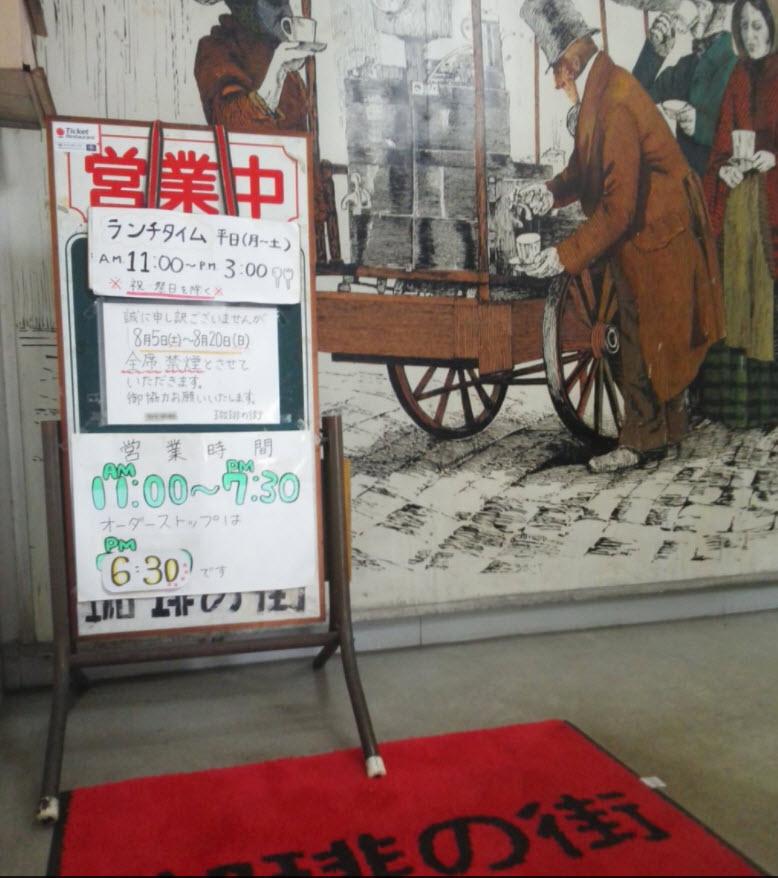Coffee no Machi storefront_Fukushima.jpg