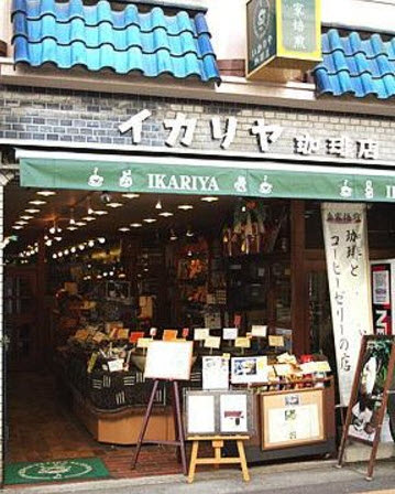 Ikariya Coffee Shop_Tokushima.jpg