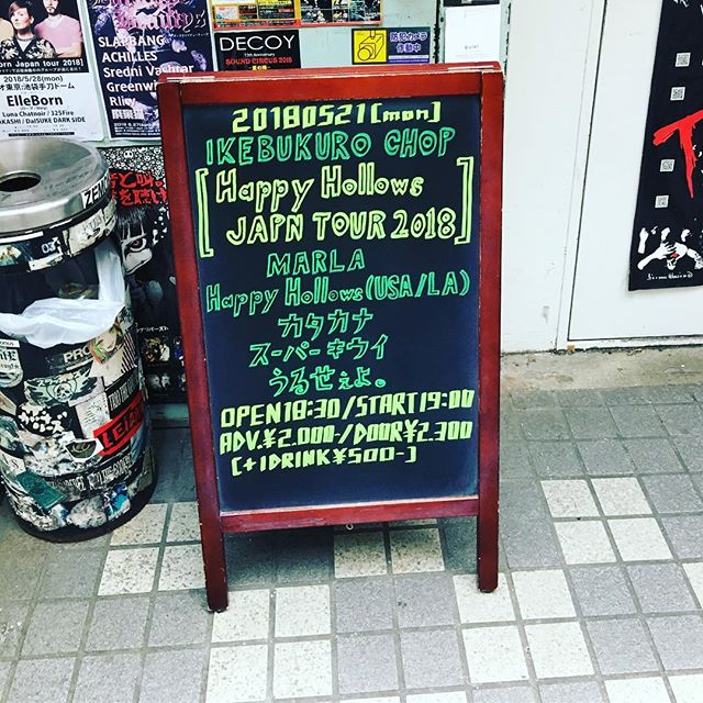 Playing here tonight. #chop #ikebukuro #tokyomusic