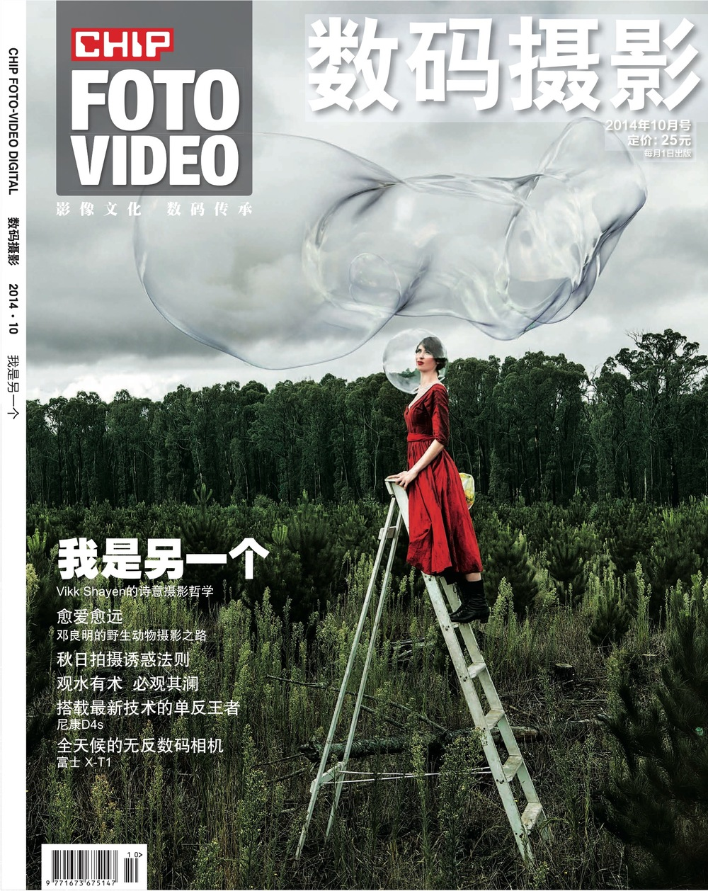 Chipfoto Magazine interview October 2014_Cover.jpeg