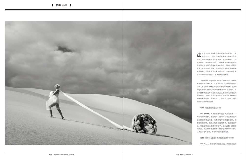 Chipfoto Magazine interview October 2014_03.png