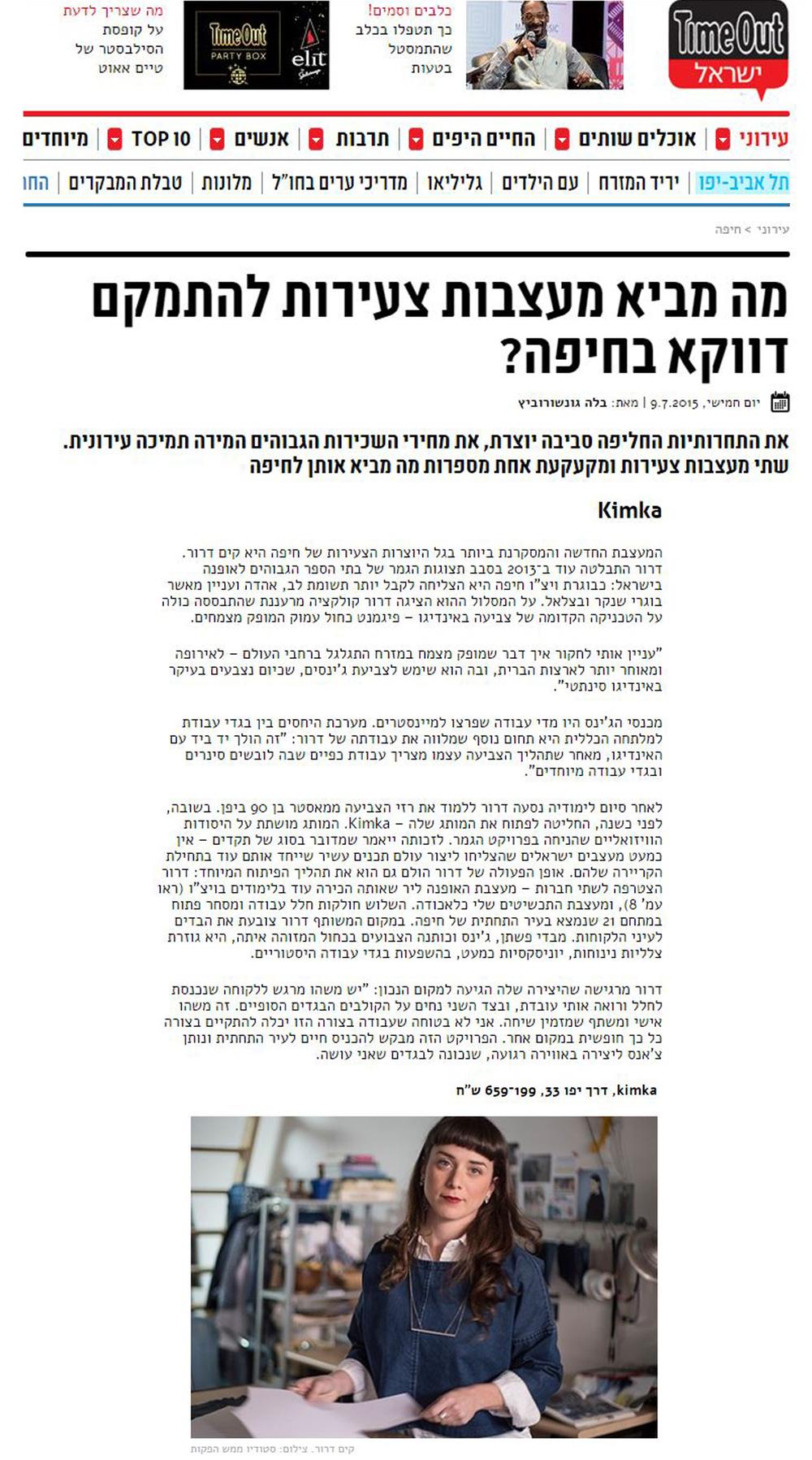 מה מביא מעצבות צעירות להתמקם דווקא בחיפה?, טיים אאוט תל אביב, 09.07.2015