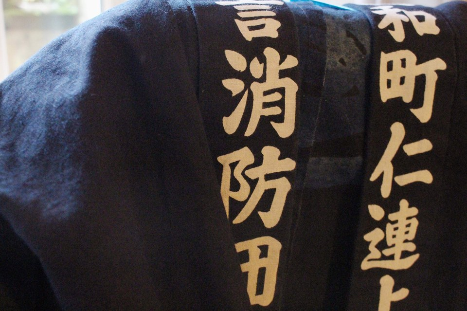 Bella's Japanese fireman's jacket
