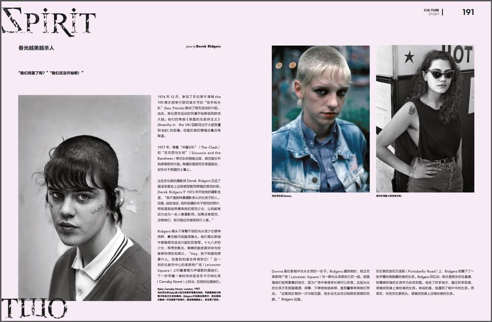 Vision Magazine (China) 2014.