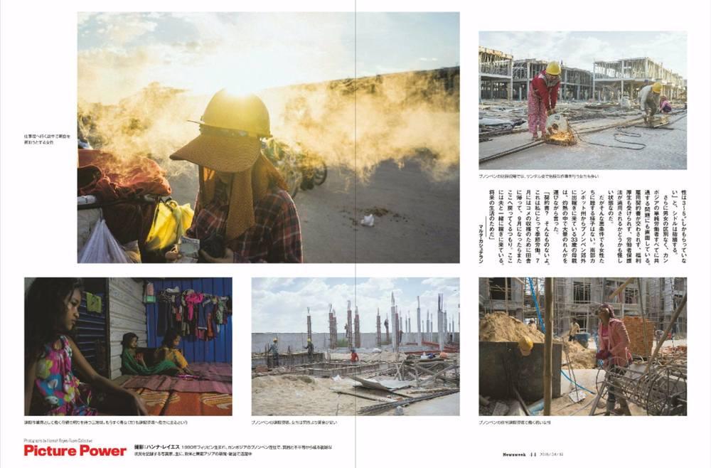Newsweek Japan © Hannah Reyes Morales