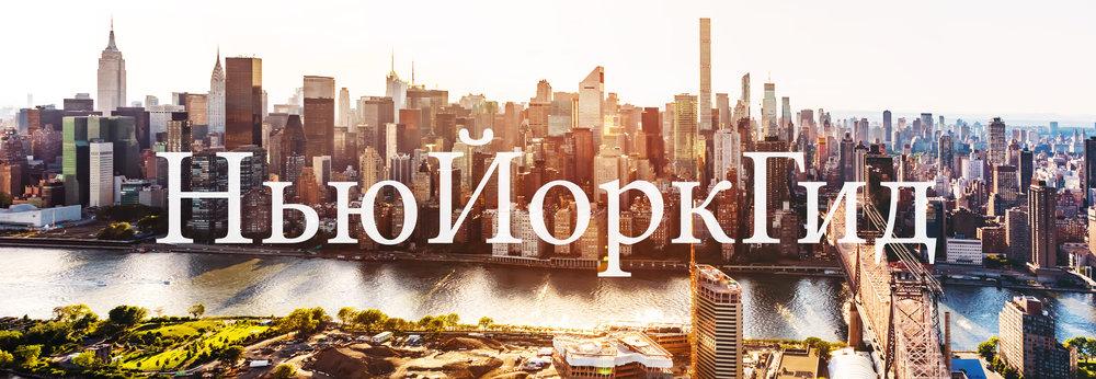 Нью-Йорк-Гид.jpg