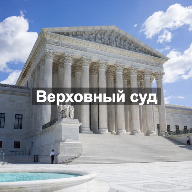 Верховный суд.jpg