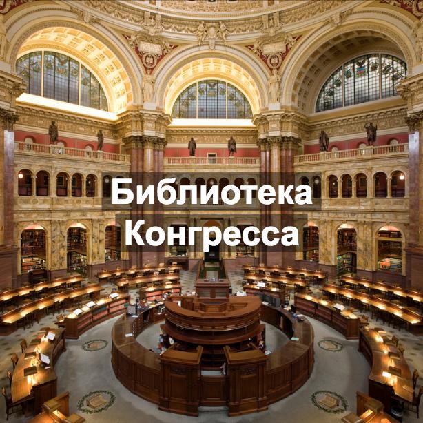 Библиотека конгресса.jpg