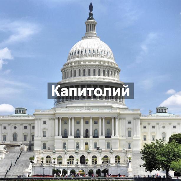 Капитолий.jpg