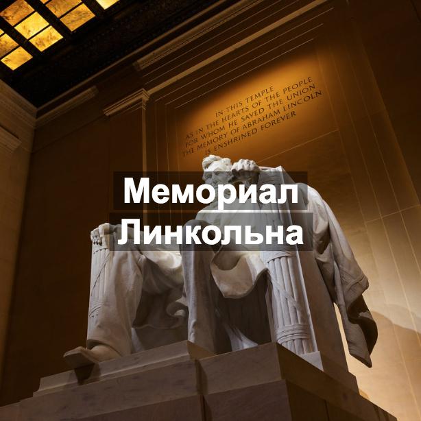 Мемориал Линкольна.jpg
