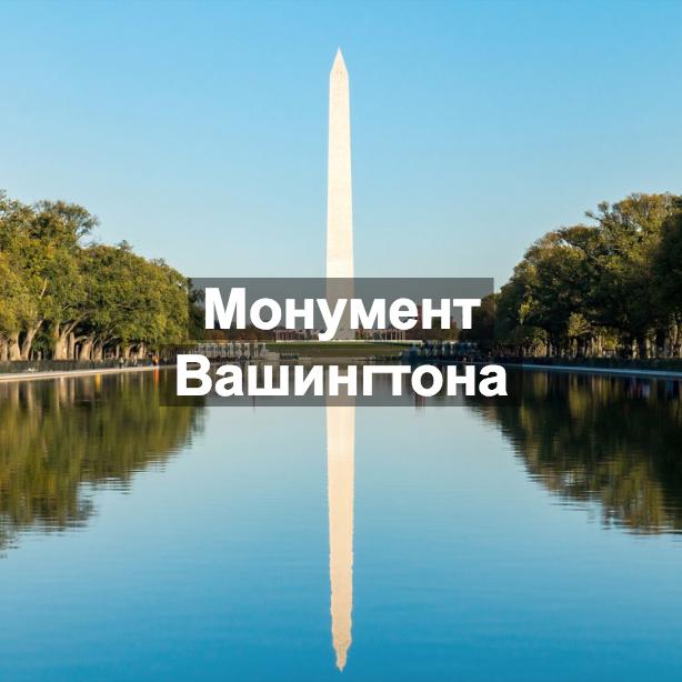 Монумент вашнгтона.jpg
