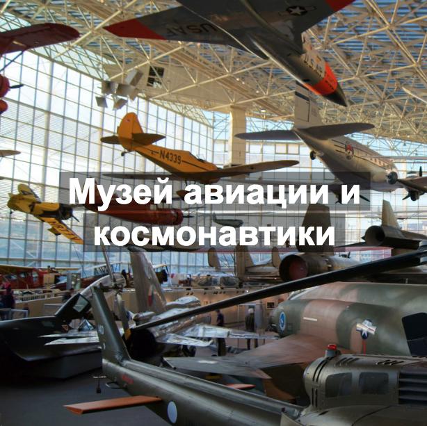 Музей авиации и космонавтики.jpg