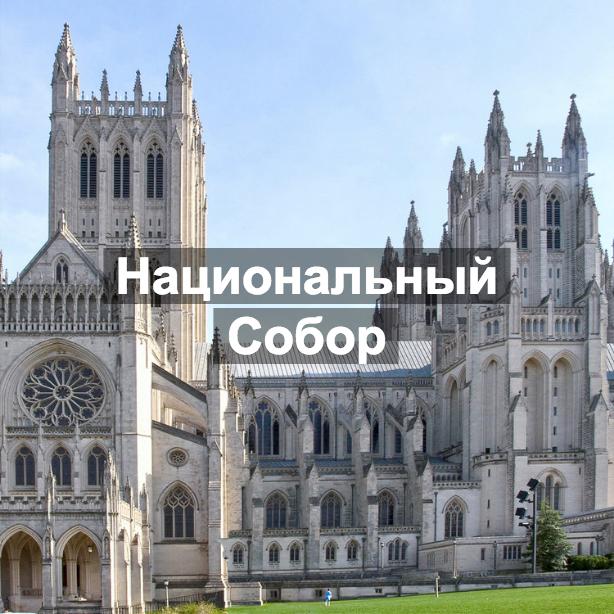 Национальный собор вашингтона.jpg